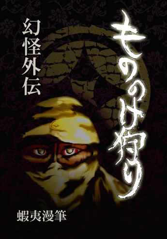 cover_gaiden2_master1のコピーss