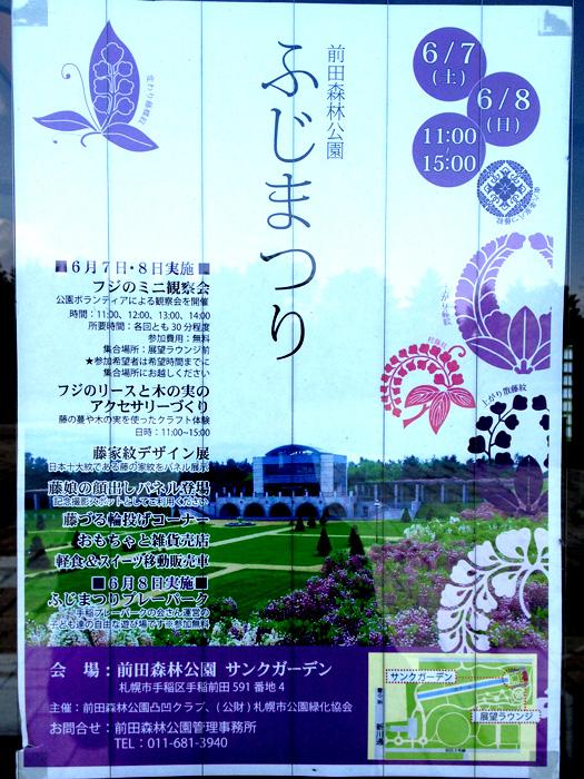 前田森林公園 ふじまつりのポスター。