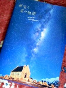 Imagehoshi695.jpg