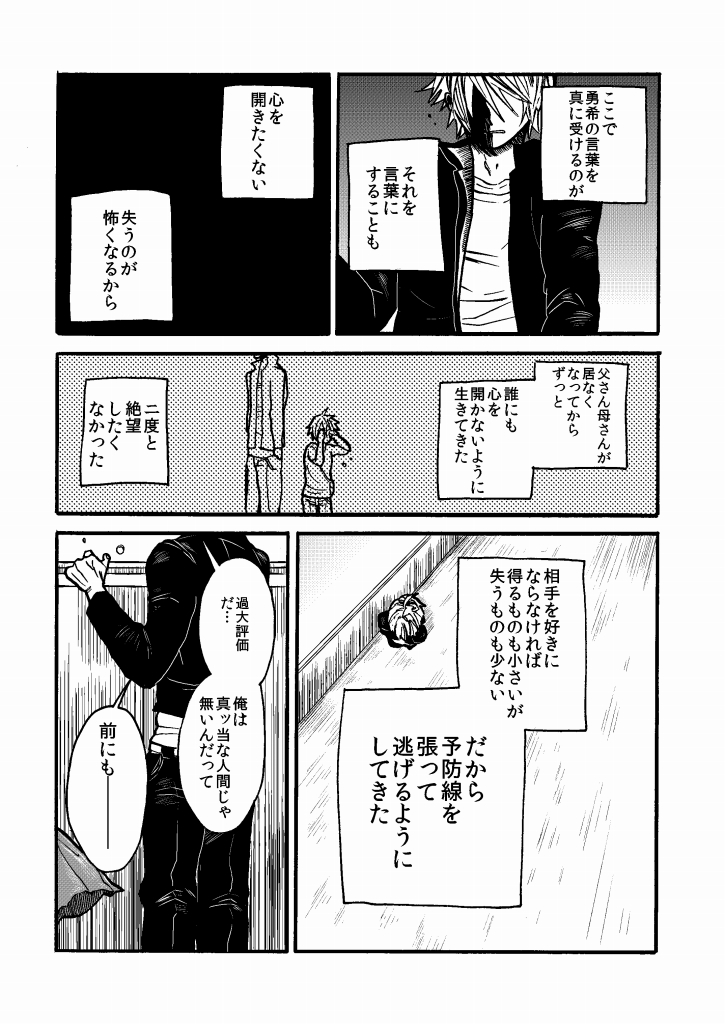 s-外伝8コミ0016