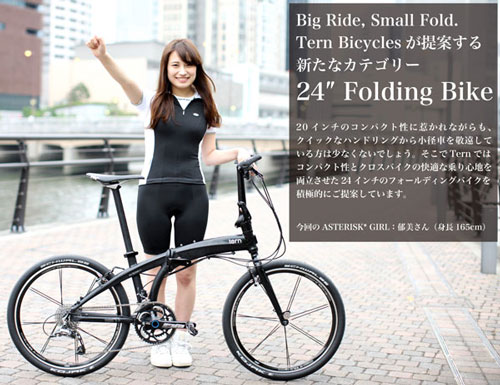 自転車の 自転車 国産 クロスバイク : 2014-06-12 | Tern | コメント : 0 ...
