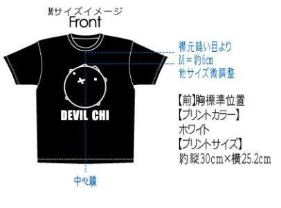 Tシャツイメージ!