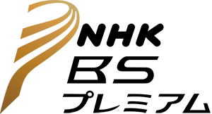 NHKBSプレミアムロゴ