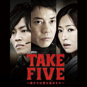 TAKE FIVE~俺たちは愛を盗めるか~ DVD-BOX
