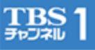 TBSチャンネル1ロゴ
