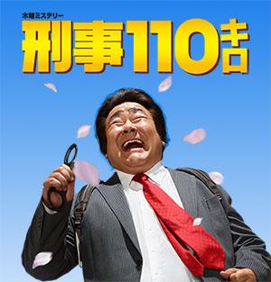 刑事110キロ