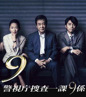 警視庁捜査一課9係 2013 DVD-BOX