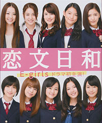 恋文日和 DVD-BOX(初回限定生産豪華版)