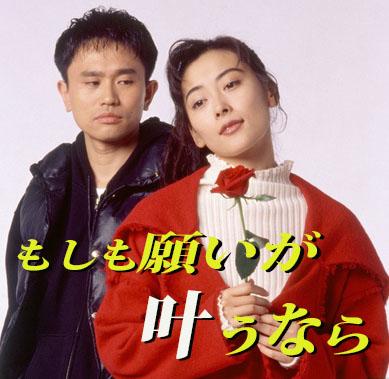 もしも願いが叶うなら ('94放送 / 出演 中山美穂、浜田雅功) [DVD]