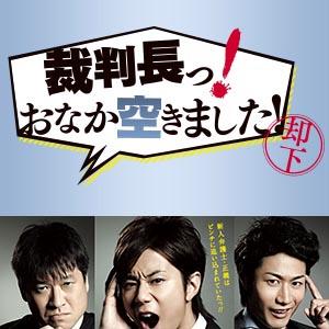 裁判長っ!  おなか空きました! DVD-BOX 上巻 豪華版【初回限定生産】