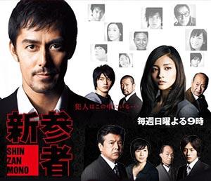 新参者 DVD-BOX