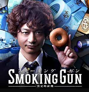 SMOKING GUN 〜決定的証拠〜