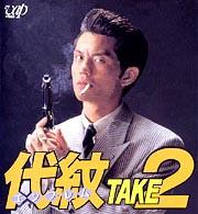 代紋 TAKE2〔3〕~獄中の狼たち~ [VHS]
