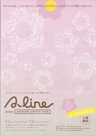 A-line201407.jpg