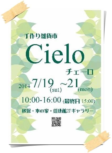 Cielo201407-crop.jpg