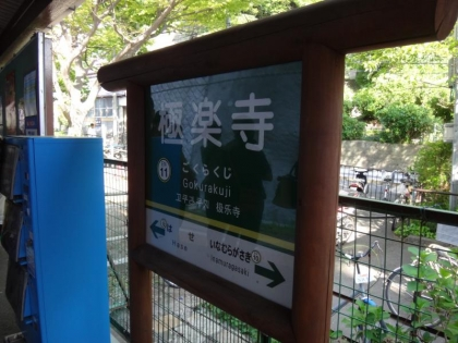 極楽寺駅(3)