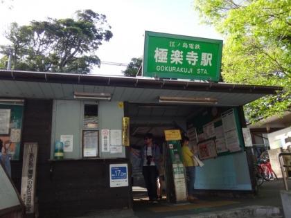極楽寺駅(4)