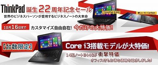 ThinkPad誕生22周年記念セール