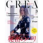 「CREA」3月号