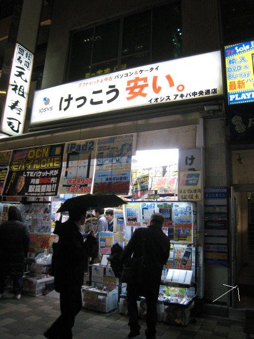 Sale東京店