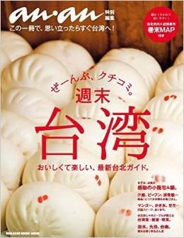 「anan 特別編集 週末台湾」