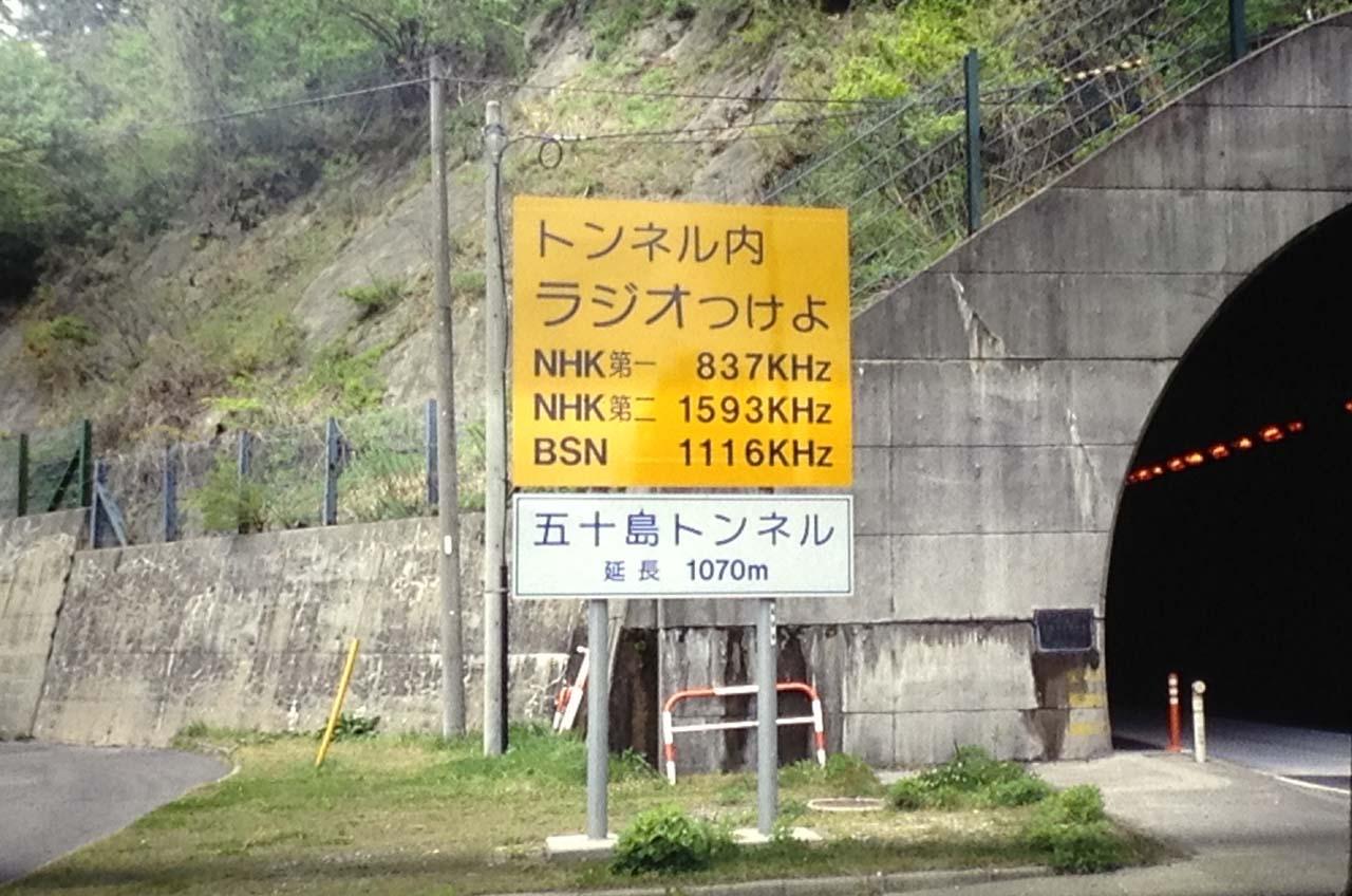 五十島トンネル看板