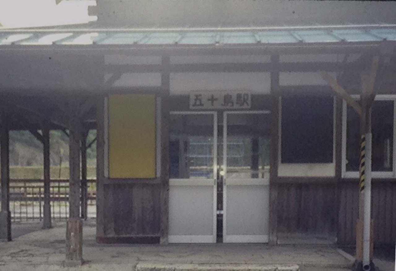 五十島駅正面