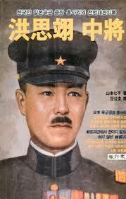 朝鮮人将軍 洪思翊