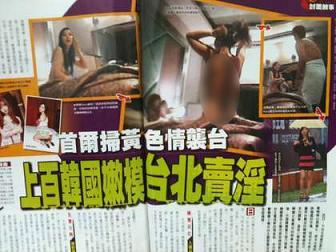 韓国人 売春 台湾記事