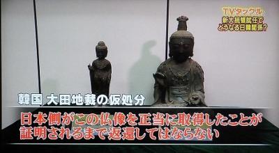 対馬 仏像