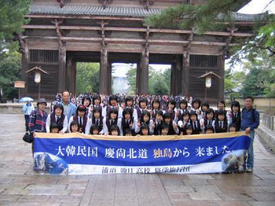 韓国 高校 修学旅行