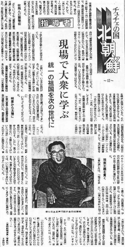 北朝鮮帰還事業 朝日新聞 報道1