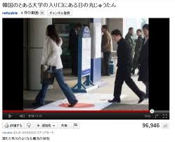 韓国大学 日本国旗 踏みつけ