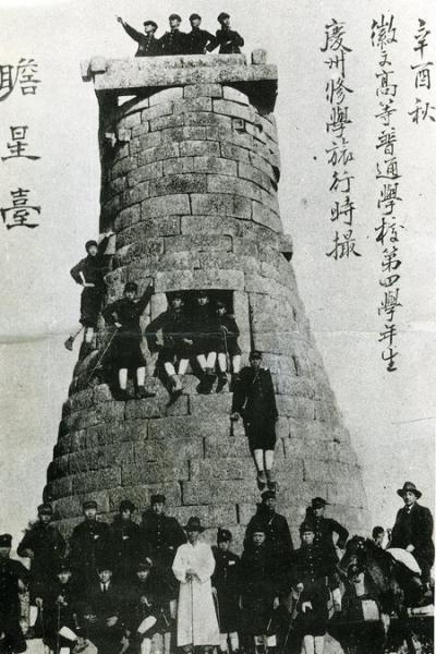 1930年代 朝鮮 修学旅行