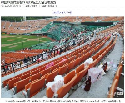韓国アルジェリア戦 ソウル野球場 ゴミ