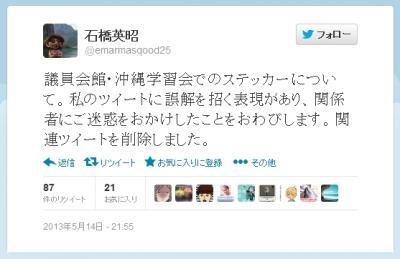 朝日新聞記者 議員会館 チョーセン人差別 ツイッター