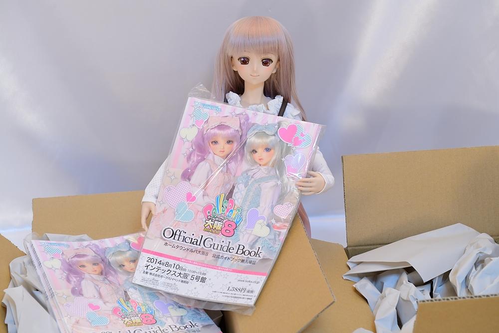 ガイドブックが来ました。(大阪ド_002