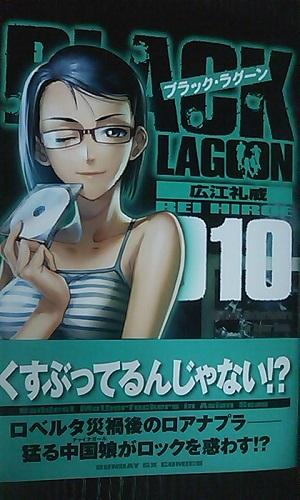 ブラックラグーン 10