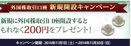 外国株取引口座開設で200円進呈