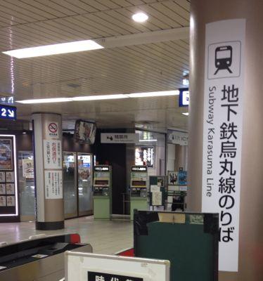 京都市営地下鉄か烏丸線へ