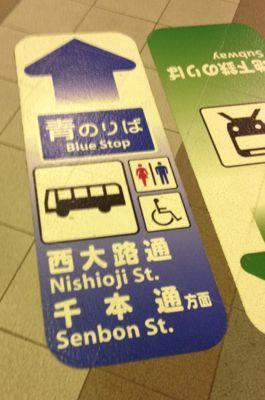 北大路駅でバスに乗り換えます