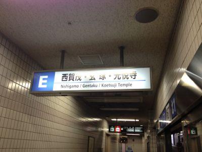 北大路駅バスターミナル E乗り場