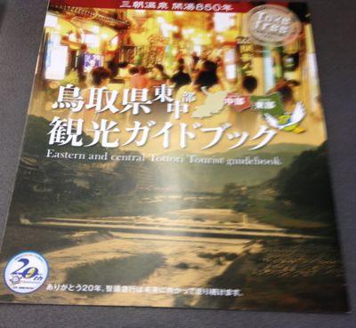 鳥取県 東中部観光案内
