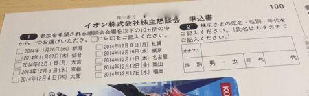 8267 イオン 株主懇談会