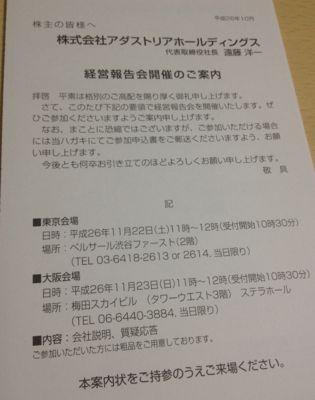 2685 アダストリアHD 経営報告会