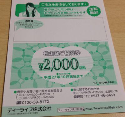 3172 ティーライフ 株主優待券