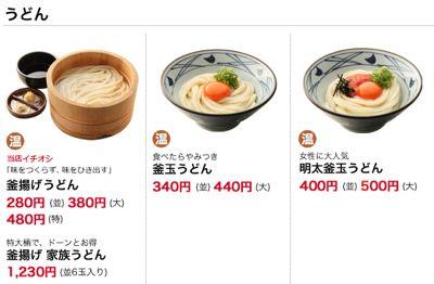 丸亀製麺 メニュー