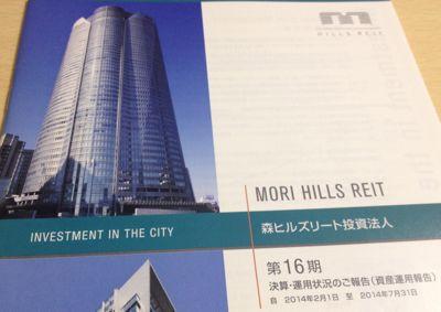 3234 森ヒルズリート投資法人 事業報告書