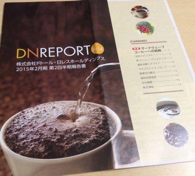 3087 ドトールコーヒー 事業報告書