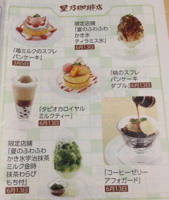 星乃珈琲店 季節のフードメニュー